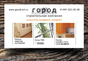 Business_Card_on_wood_gorod